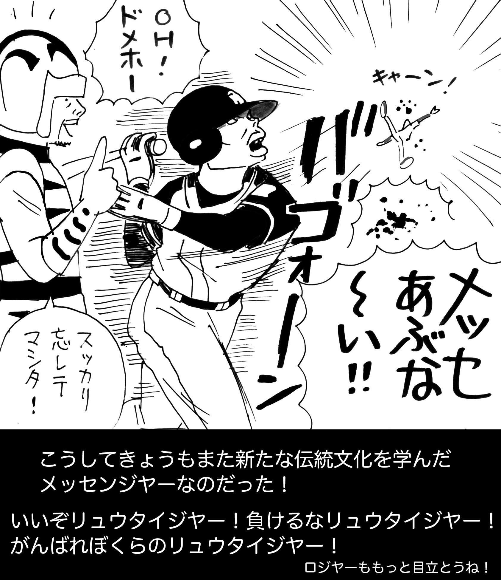 7月29日(土)【中日-阪神】(ナゴヤドーム)2ー4◯_f0105741_15472714.jpg