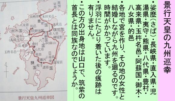 吉武高木遺跡・三種神器発祥の地と倭建命_a0237545_16512377.png
