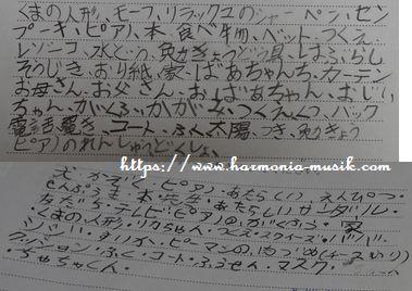 ピアノ教室勉強会☆今回のテーマは・・★都路里のかき氷_d0165645_20275756.jpg