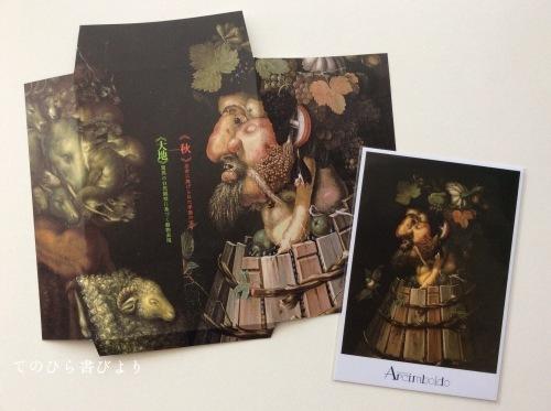 美術展巡りレポ付きおすそ分け便り_d0285885_14062313.jpg