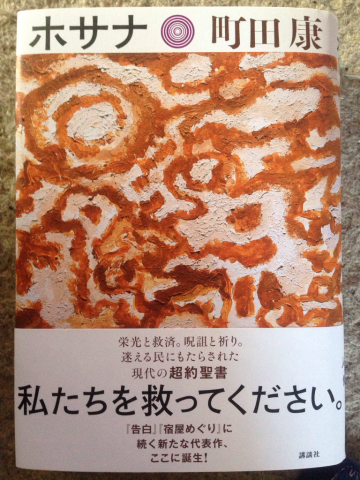 『ホサナ』町田康著_e0055098_17093663.jpg