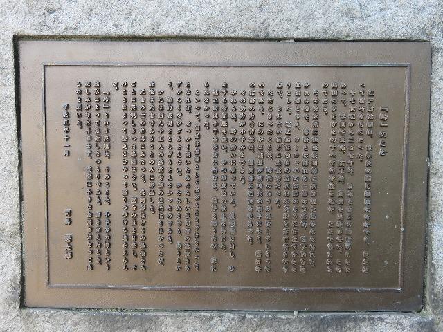 司馬遼太郎「峠」文学碑(北越戦争レポート⑮)_c0187004_15574954.jpg