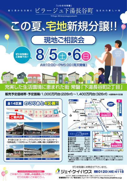 宅地新規分譲!! 8/5(土)・6(日)現地ご相談会_c0329310_16095578.jpg