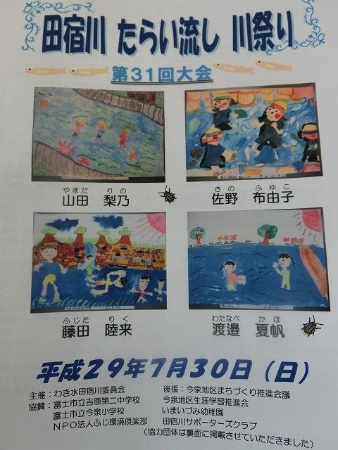 曇り空の下で始まった第31回「田宿川たらい流し川祭り」_f0141310_06475389.jpg