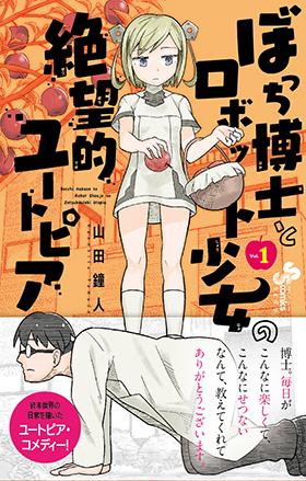「ぼっち博士とロボット少女の絶望的ユートピア」1巻:コミックスデザイン_f0233625_14353353.jpg