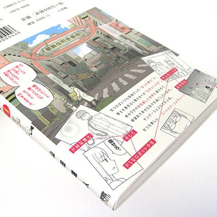 「ぼっち博士とロボット少女の絶望的ユートピア」1巻:コミックスデザイン_f0233625_14380351.jpg
