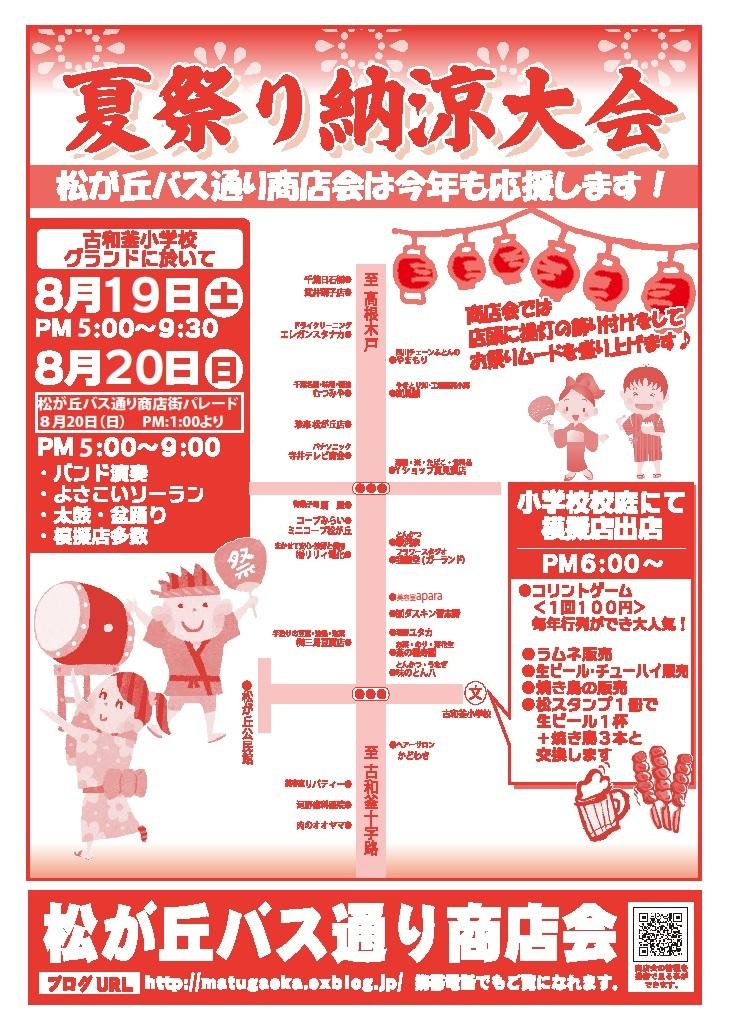 「一得市」&「夏祭り」のお知らせ_f0000928_09465371.jpg