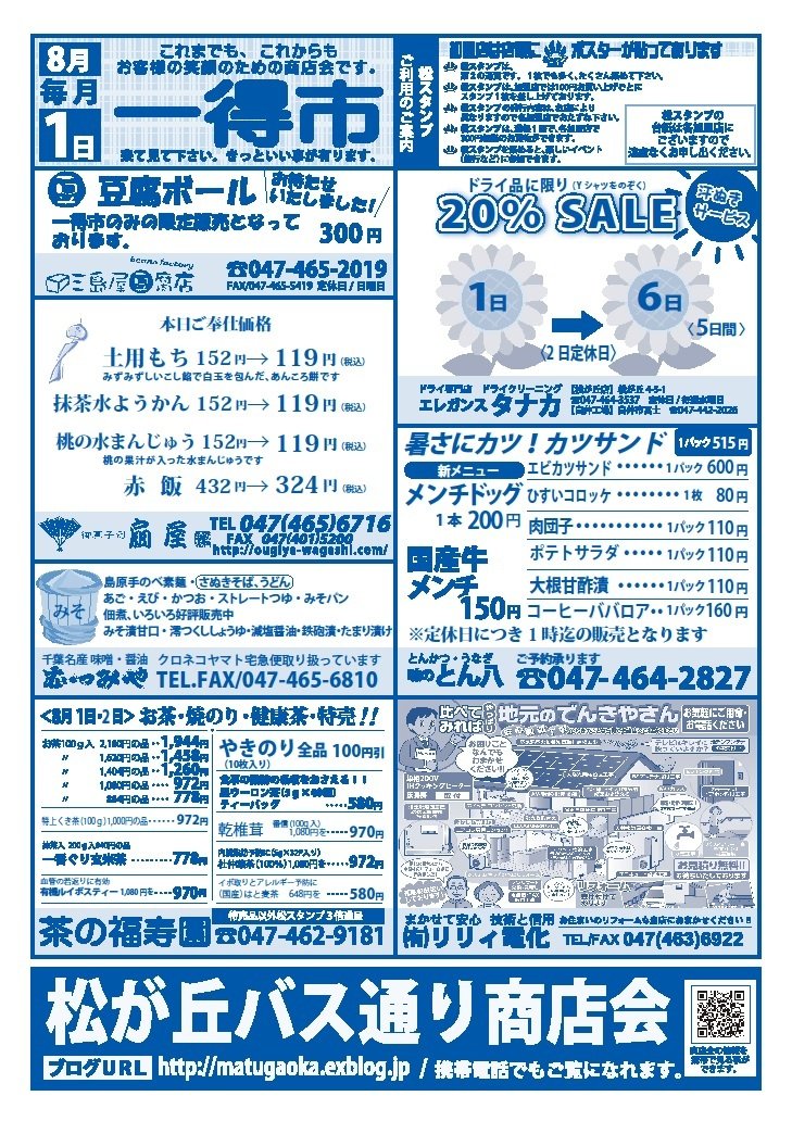 「一得市」&「夏祭り」のお知らせ_f0000928_09465985.jpg
