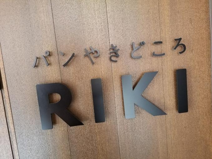 パン屋 パンやきどころRIKI(神戸市中央区)_a0105740_06545327.jpg