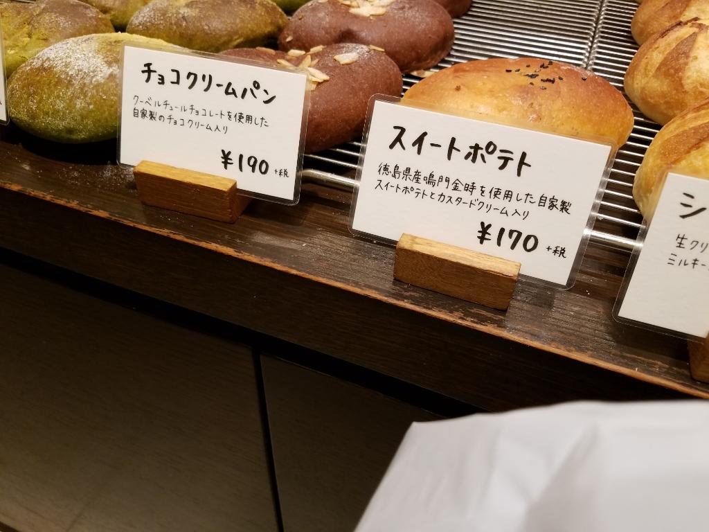 パン屋 パンやきどころRIKI(神戸市中央区)_a0105740_06545578.jpg