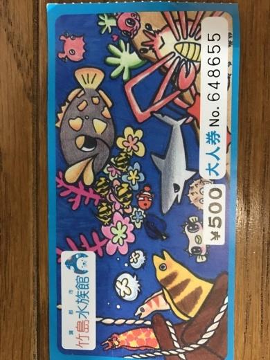 竹島水族館_e0179943_06561346.jpg