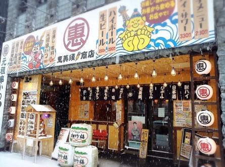 大阪屋台風居酒屋 恵美須商店/札幌市 北区_c0319645_16063585.jpg