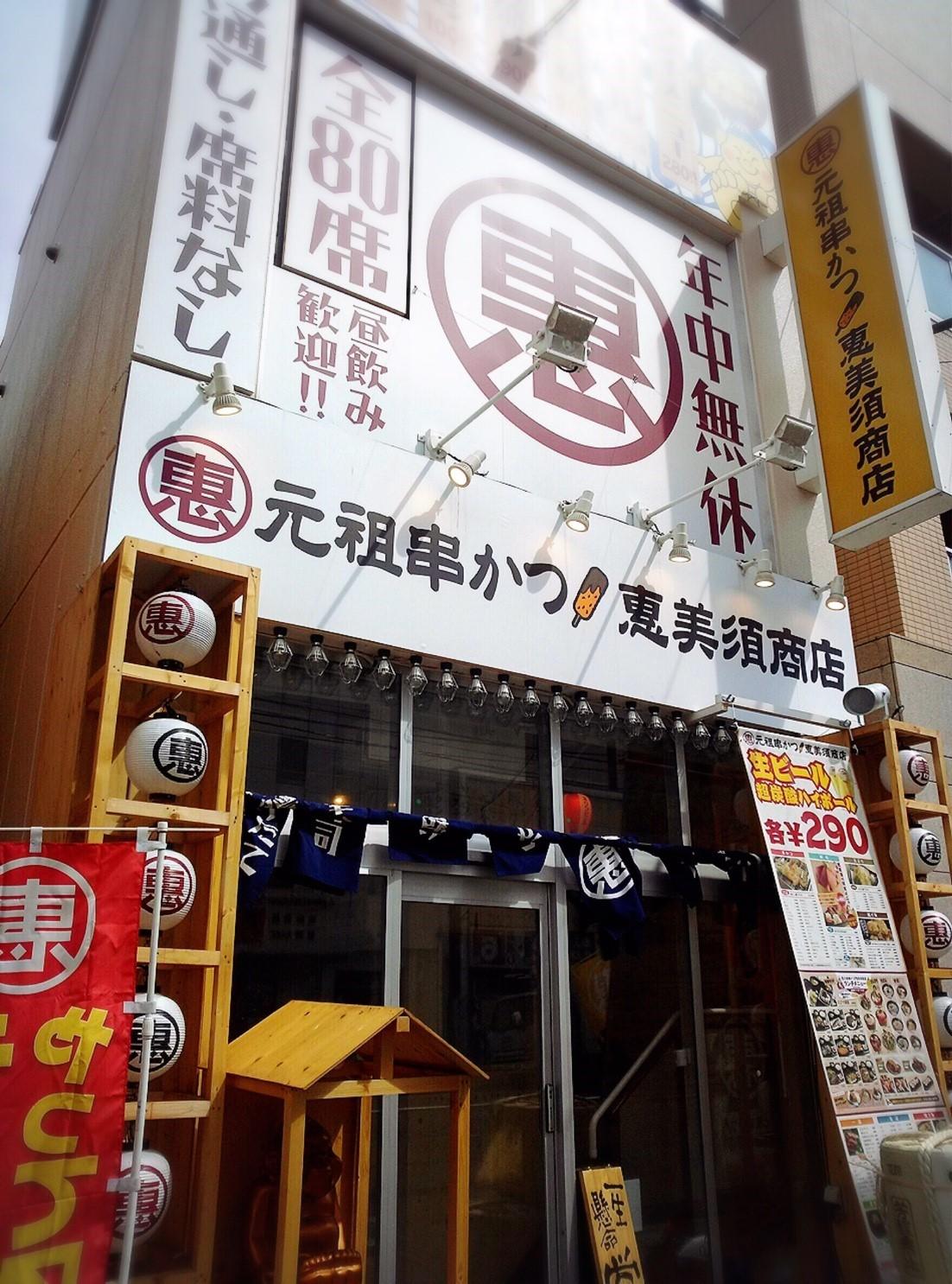 大阪屋台風居酒屋 恵美須商店/札幌市 北区_c0319645_18593992.jpg