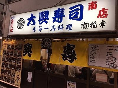 新世界の寿司「大興寿司 南店」_e0173645_07410441.jpg