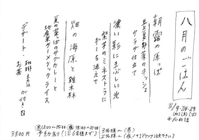 八月のお知らせ_a0159055_08421659.jpg