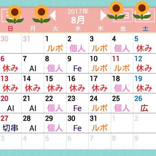 8月の予定・じりきカレンダー_c0366378_13190517.jpg