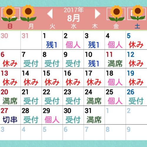 8月の予定・じりきカレンダー_c0366378_13200639.jpg