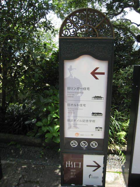 西九州浪漫紀行 その20 長崎市内観光 その9_e0021092_10160005.jpg