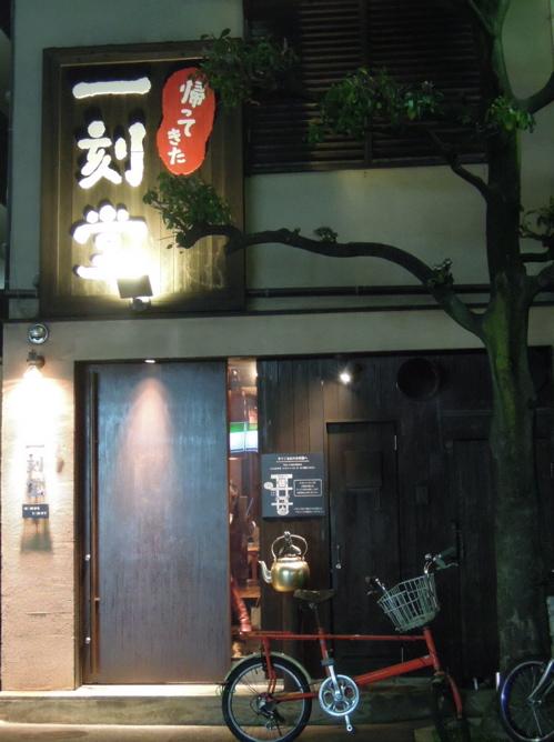 清川店は今日までの営業です。_f0232994_11293511.jpg