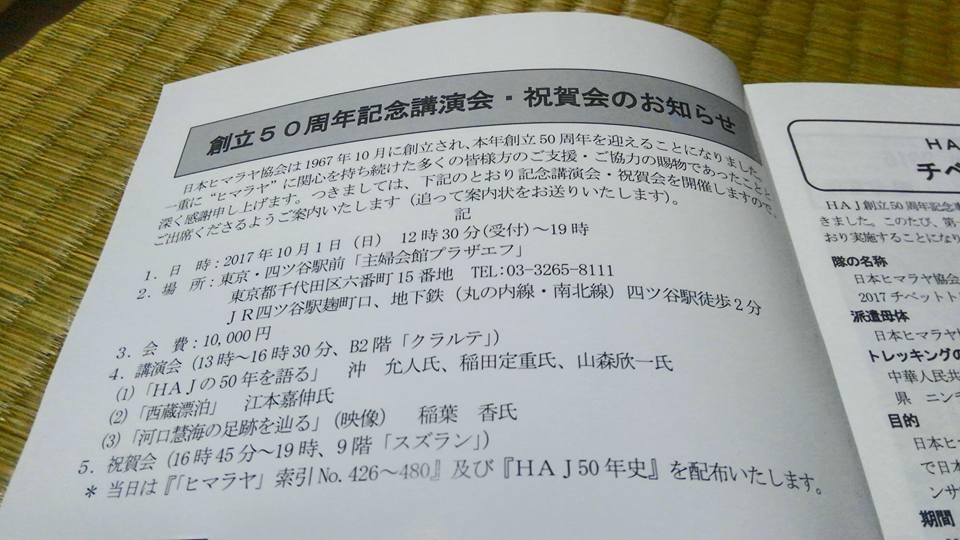 7月のFB日記_e0111396_20555834.jpg