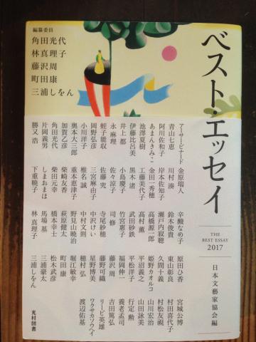 『ベストエッセイ』日本文藝家協会編_e0055098_15435745.jpg