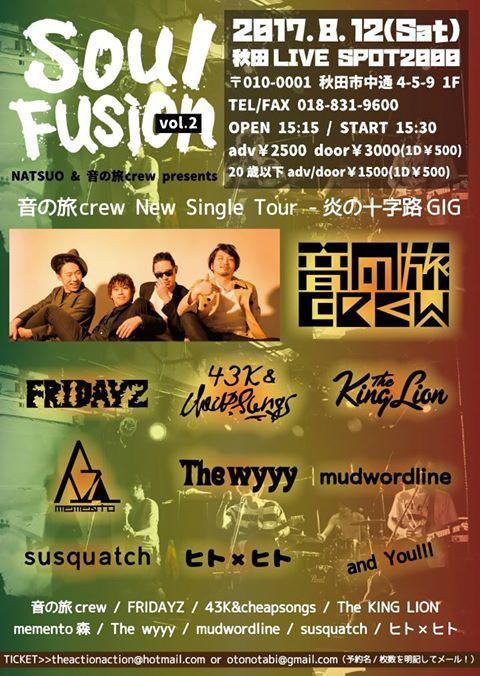 8/12(土) Soul Fusion vol.2 @ LIVESPOT2000_e0314002_21241841.jpg