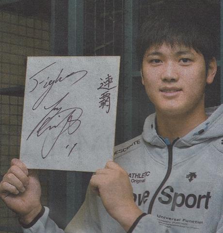 大谷翔平さんのサイン色紙_e0310216_22223364.jpg