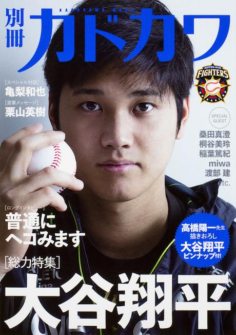 大谷翔平さんのサイン色紙_e0310216_22443349.jpg