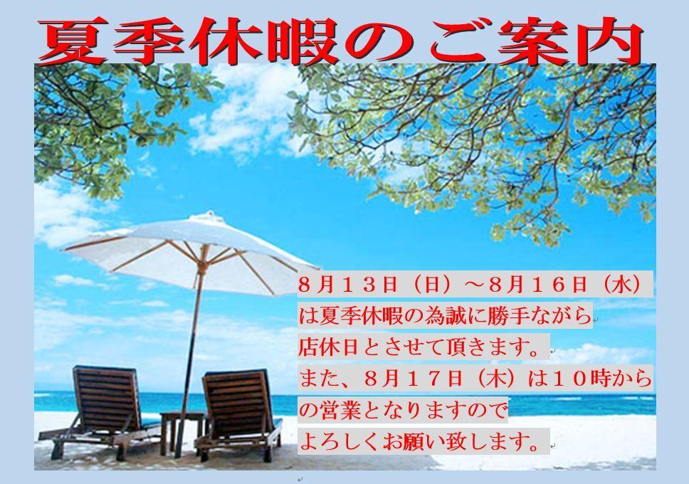 夏季休暇のご案内!ですやん!_f0056935_10584957.jpg