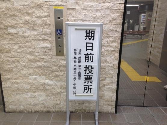 7月21日(金)期日前投票~ご来店♪_b0206845_14195142.jpg