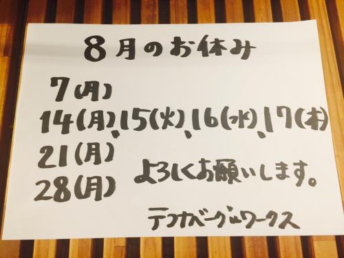 テコナウィークと8月のお休み_c0195151_16173860.jpg