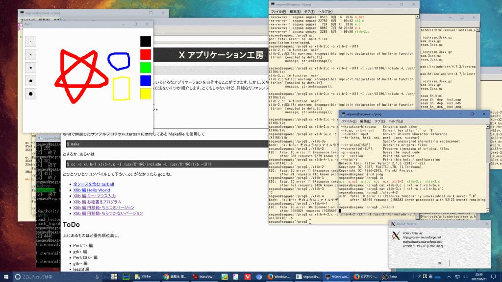 Windows Creators Update で Xlib-GUI開発 - Bash on Ubuntu on Windows (8/1)_a0034780_23412233.png
