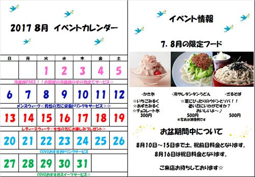 8月のイベントカレンダー☆_e0364685_14165651.jpg