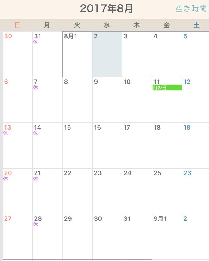 8月の定休日_f0158908_13413274.jpg