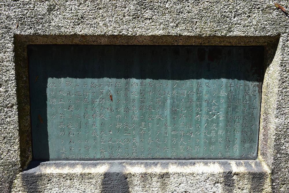 太平記を歩く。 その107 「千種忠顕戦死之地」 京都市左京区_e0158128_17554946.jpg