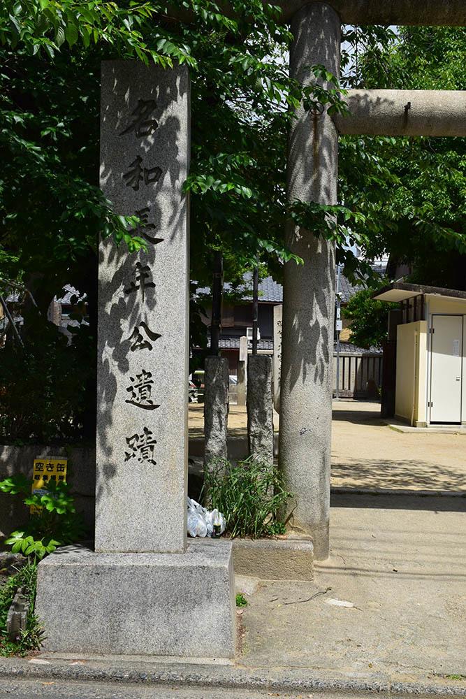 太平記を歩く。 その108 「名和長年殉節之地」 京都市上京区_e0158128_18581898.jpg