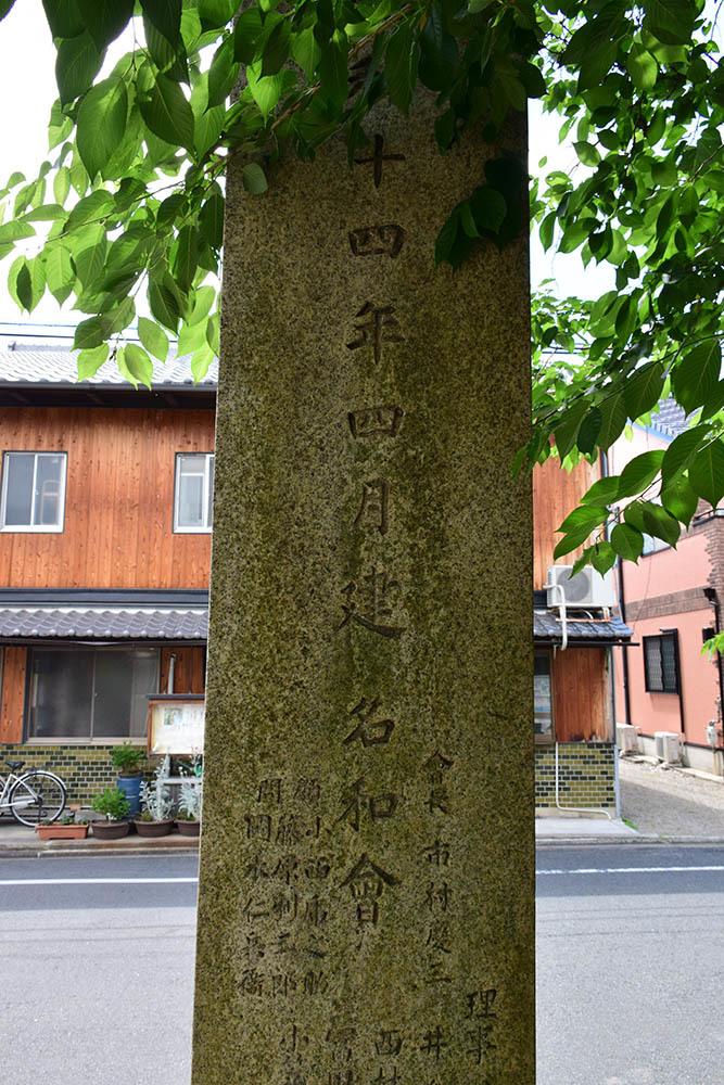 太平記を歩く。 その108 「名和長年殉節之地」 京都市上京区_e0158128_18590676.jpg