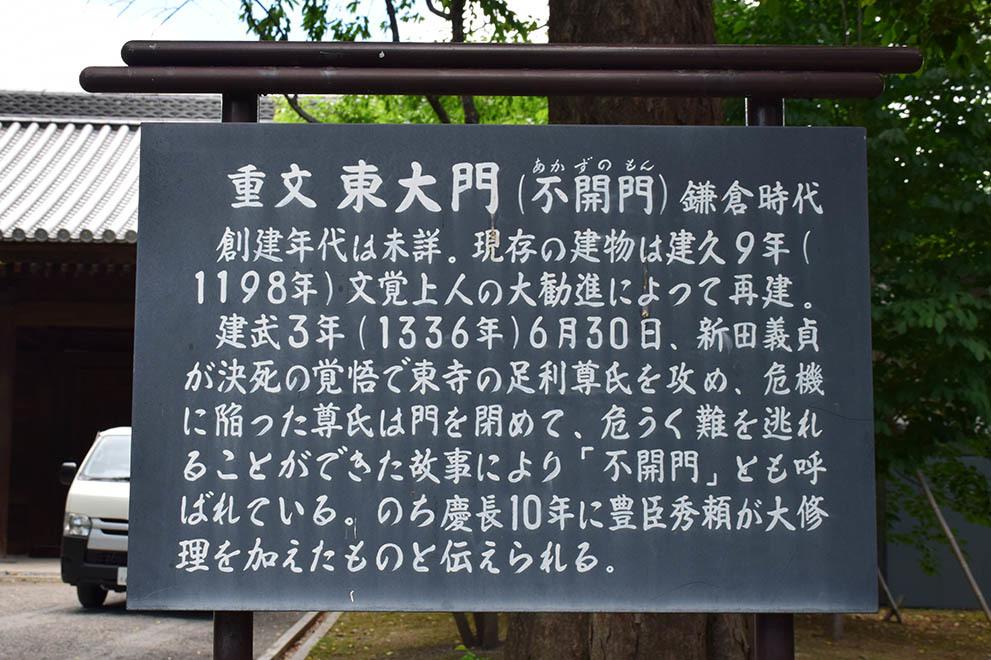 太平記を歩く。 その109 「東寺」 京都市南区_e0158128_19351174.jpg