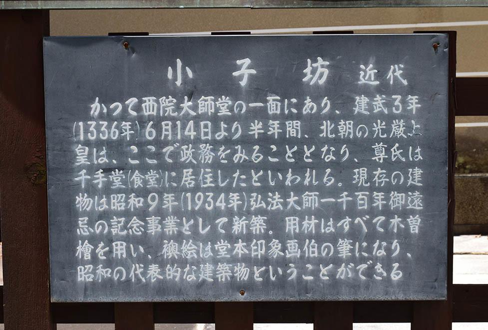 太平記を歩く。 その109 「東寺」 京都市南区_e0158128_19423986.jpg