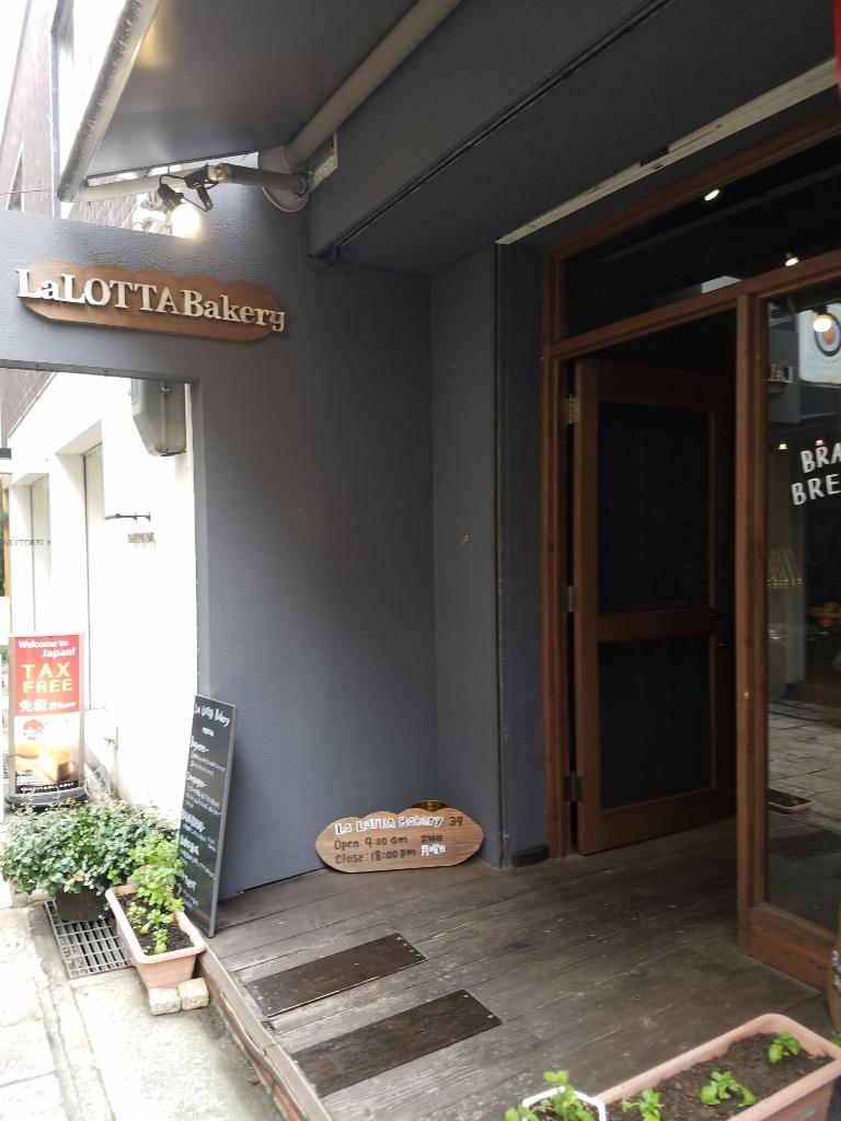パン屋 La LOTTA Bakery(神戸市中央区)_a0105740_09345273.jpg