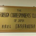 「外人記者クラブのランチは900円」_b0084241_21203468.jpg