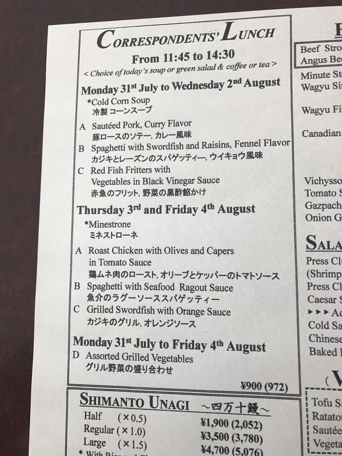 「外人記者クラブのランチは900円」_b0084241_21231471.jpg
