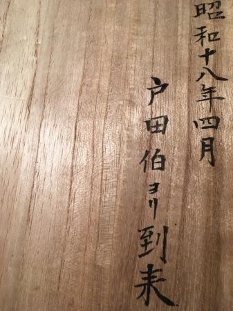 戦前美濃赤坂産煙草セット・戸田伯爵家到来品_a0154482_14160426.jpg