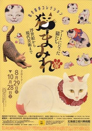 招き猫亭コレクション   猫まみれ展 旭川展_e0126489_12175159.jpg