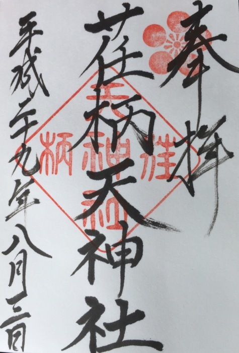 神社巡り『御朱印』『御守り』荏柄天神社_a0251116_21125610.jpg