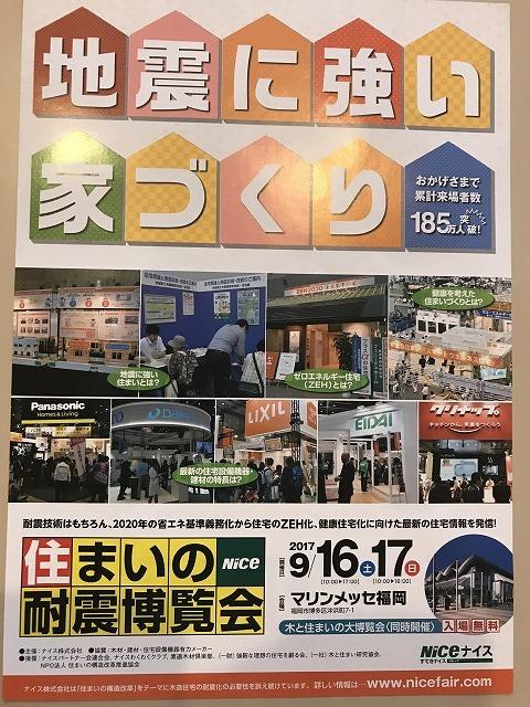 住いの耐震博覧会のお知らせ_d0177220_15572189.jpg