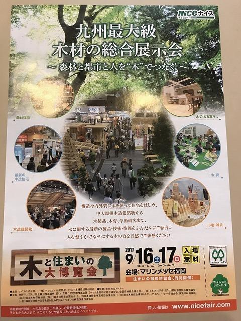 住いの耐震博覧会のお知らせ_d0177220_15572206.jpg