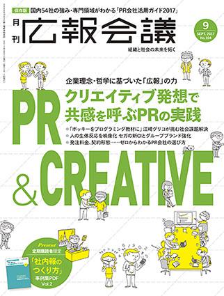 雑誌のお仕事/宣伝会議様_f0165332_21422421.jpg