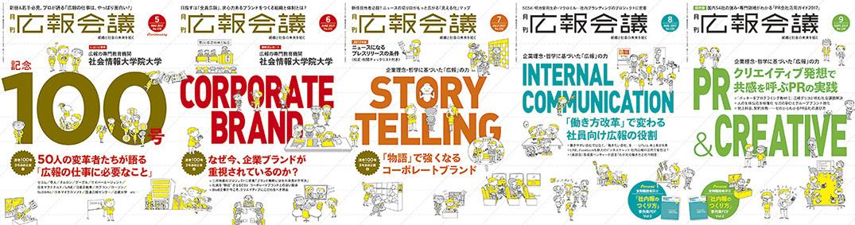 雑誌のお仕事/宣伝会議様_f0165332_21445024.jpg