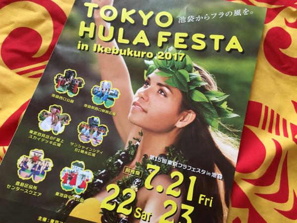 東京フラフェスタ_d0253840_20470285.jpg